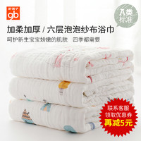 好孩子嬰兒紗布浴巾寶寶兒童新生兒包被毛巾純棉超柔吸水洗澡浴巾