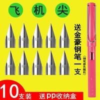 金豪 飞机尖 笔尖 10支装 赠钢笔 1支