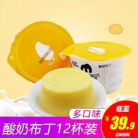 蠟筆小新圓杯酸奶布丁果凍芒果味裝顏值網紅休閑零食 香草味85g*8杯 *3件