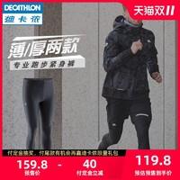 迪卡儂健身套裝男健身房彈力速干籃球緊身褲子兩件套RUNM