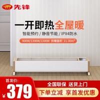 先锋(SINGFUN)踢脚 铝翅片智能控温 移动地暖家用办公??丶尤绕鱀TJ-T3