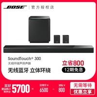 咨询优惠Bose SoundTouch 300 soundbar/无线低音箱/无线环绕音响