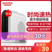 澳柯玛(AUCMA)取暖器暖风机NF18A808 家用节能 即开即热 过热?;?电暖器电暖气小型办公室用