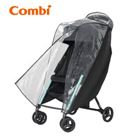 康貝F2 嬰兒手推車雨罩
