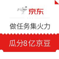 移動專享 : 京東 勛章挑戰賽