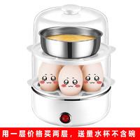 自動斷電蒸蛋器 7-21蛋大容量煮蛋器 早餐機小型蒸雞蛋羹家用