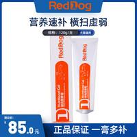 RedDog紅狗營養膏寵物幼犬幼貓小狗狗補鈣泰迪金毛貓咪增肥專用品