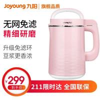 九陽(Joyoung)豆漿機自營 多功能家用全自動加熱煮免過濾全自動1.2升DJ12E-N66 粉色