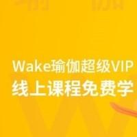 京東Plus 免費領取Wake瑜伽超級VIP21天卡
