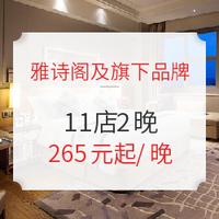 双11预售 : 雅诗阁及旗下品牌 川渝鄂陕11店2晚通兑房券 含早 可拆分 不约可退