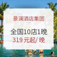 双11预售 : 景澜酒店集团 全国10店1晚通兑房券 含双早+周末不加价