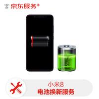 小米 手機電池維修 小米8 原廠電池更換換新 手機換電池服務