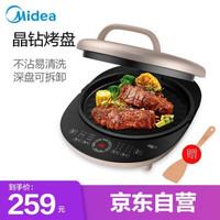 美的(Midea)電餅鐺下盤可拆煎烤機雙面加熱煎餅鐺早餐機 JK30Power301