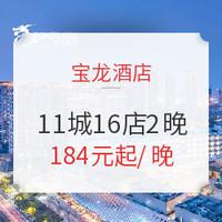 双11预售 : 宝龙酒店集团 11城16店2晚通兑房券 含双早 可拆分 不约可退