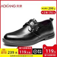 11日0點、雙11預告 : 奧康 183110011 男士商務休閑皮鞋