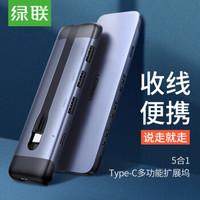綠聯 Type-C擴展塢 通用蘋果MacBook/華為matebook電腦 USB-C轉HDMI轉換器4K投屏轉接頭PD充電拓展塢 70408