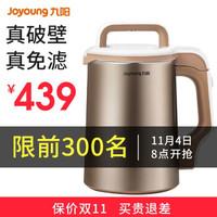 九陽(Joyoung) 九陽豆漿機多功能家用豆漿機 破壁免濾預約1.3L大小容量2-5人旗艦店 DJ13B-D81SG