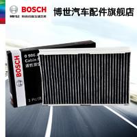 BOSCH/博世 0986AF5707 双效空调滤芯 标致雪铁龙专用