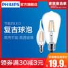 飛利浦LED復古燈泡E27E14節能高亮球泡尖泡拉尾泡吊鐘泡2w4w6w