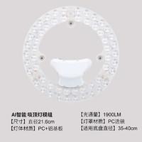 得邦 LED吸頂燈改造燈板 天貓精靈無極調光24w