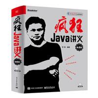《瘋狂Java講義》(第4版)
