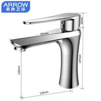 ARROW 箭牌衛浴 AEO2T1107 浴室全銅水龍頭 *3件