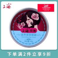 SHANGHAI 上海 玫瑰滋養緊致眼霜40g *2件