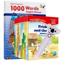27日8點:《小考拉點讀筆 培生幼兒啟蒙英語·點讀版 第一輯》(全12冊)內含點讀筆
