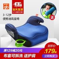 好孩子安全座椅增高墊便攜車載通用簡易汽車兒童坐墊3-12歲isofix