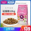 麥富迪貓糧10kg佰萃幼貓糧室內英短美短幼貓咪天然糧包郵20斤