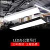 LED長條燈長方形方通吊線燈簡約現代吸頂燈商場寫字樓辦公室吊燈