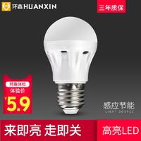 環鑫照明 聲控led燈 E27螺口 3W
