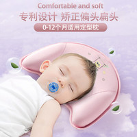 慕仕 嬰兒枕頭0-1歲定型枕防偏頭 夏季寶寶枕頭新生兒童扁頭矯正糾正枕 糖果粉