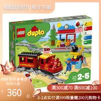 8日0點:LEGO 樂高 DUPLO 得寶系列 10874 智能蒸汽火車