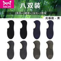 Miiow 貓人 男士淺口襪子8雙裝 *2件