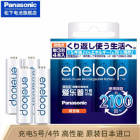 Panasonic 松下 愛樂普 5號充電電池 四節