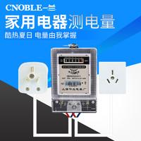 空調電表計量插座單相家用電表熱水器功率測試儀電子式帶線電度表