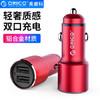奧睿科迷你便攜車載充電器 車充點煙器 2.1A快充 雙口輸出 UPJ-2U 紅色