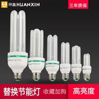 節能燈螺口超亮E27E14U型螺旋玉米燈室內照明聲控燈家用led電燈泡