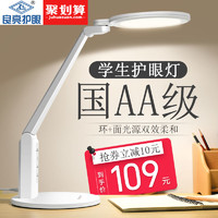 良亮LED護眼書桌臺燈國AA級兒童小學生學習插電式床頭臺風寫字燈