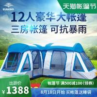 EUSEBIO三房帳篷戶外10人12人野營防雨雙層三室多人超大帳篷套裝