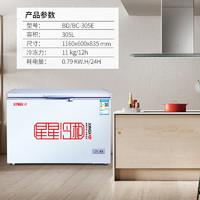 XINGX/星星 BD/BC-305E 臥式冰柜家用 冷藏冷凍單溫 商用大冷柜