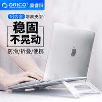 奧睿科筆記本散熱支架 鋁合金可折疊電腦增高架護頸椎筆記本配件蘋果小米華為電腦顯示器支架 尊貴銀白色-H型