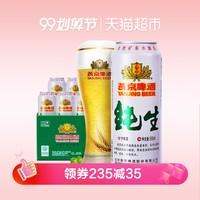YANJING BEER 燕京啤酒 純生組合裝 10度 500ml*12* 2箱