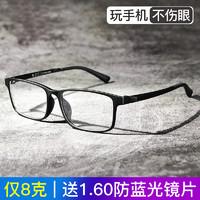 康視頓 超輕8克TR塑鋼眼鏡 送1.60防藍光眼鏡片