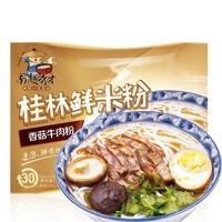 南越秀才 桂林鮮米粉 香菇牛肉粉 正宗廣西特產 方便面粉 速泡即食濕米粉米線251g/袋 *13件