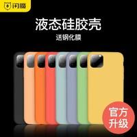 閃魔 蘋果11手機殼iphone11Pro Max液態硅膠殼