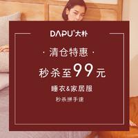 DAPU大樸 15種N種家居服套裝睡衣集合 99元秒殺(需用券)