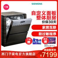 SIEMENS 西門子 SJ536S00JC 半嵌式家用洗碗機 13套