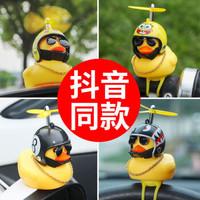 小黃鴨車載擺件戴頭盔汽車摩托車抖音發光破風鴨